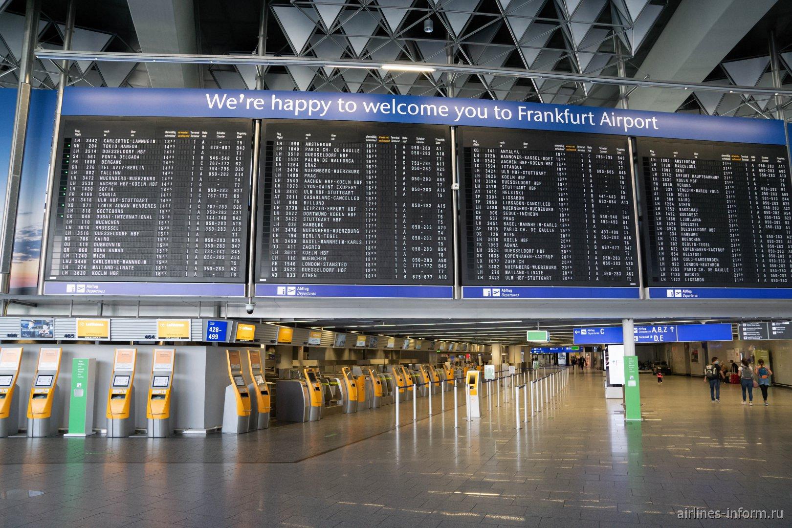 Зона регистрации в терминале 1 аэропорта Франкфурт