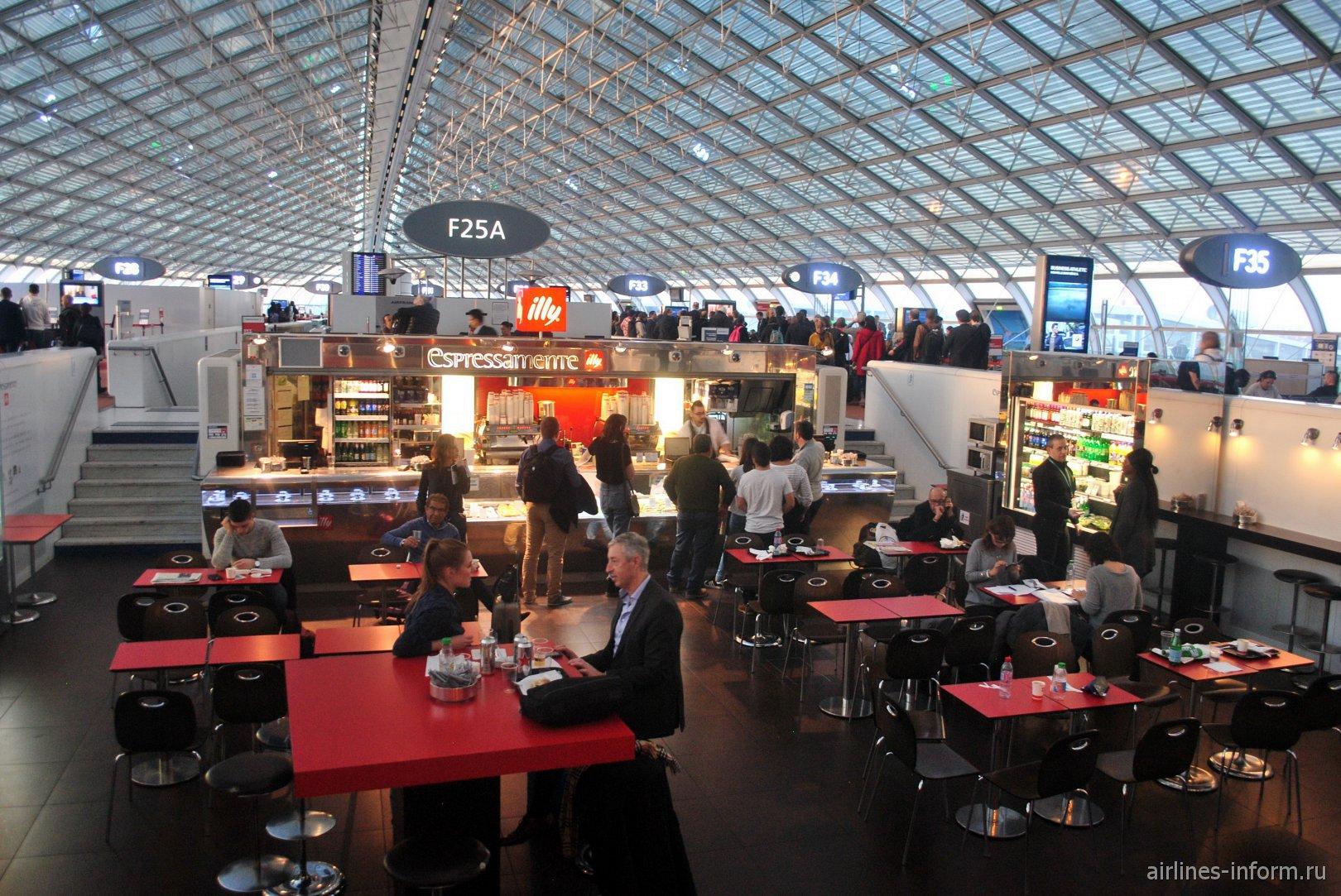 Фудкорт в конкорск F терминала 2 аэропорта Париж Шарль-де-Голль