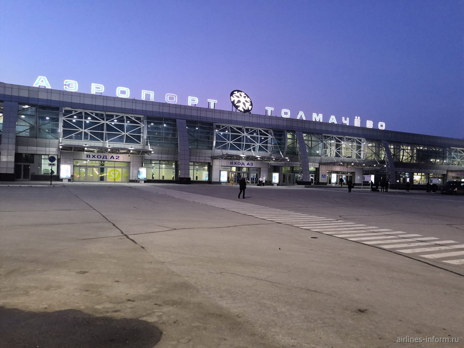 Сектор А (терминал А) внутренних рейсов аэропорта Новосибирск Толмачёво