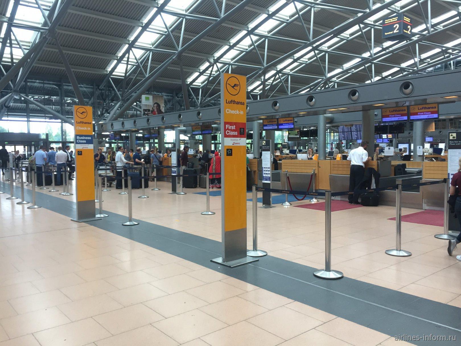Стойки регистрации авиакомпании Lufthansa в аэропорту Гамбург