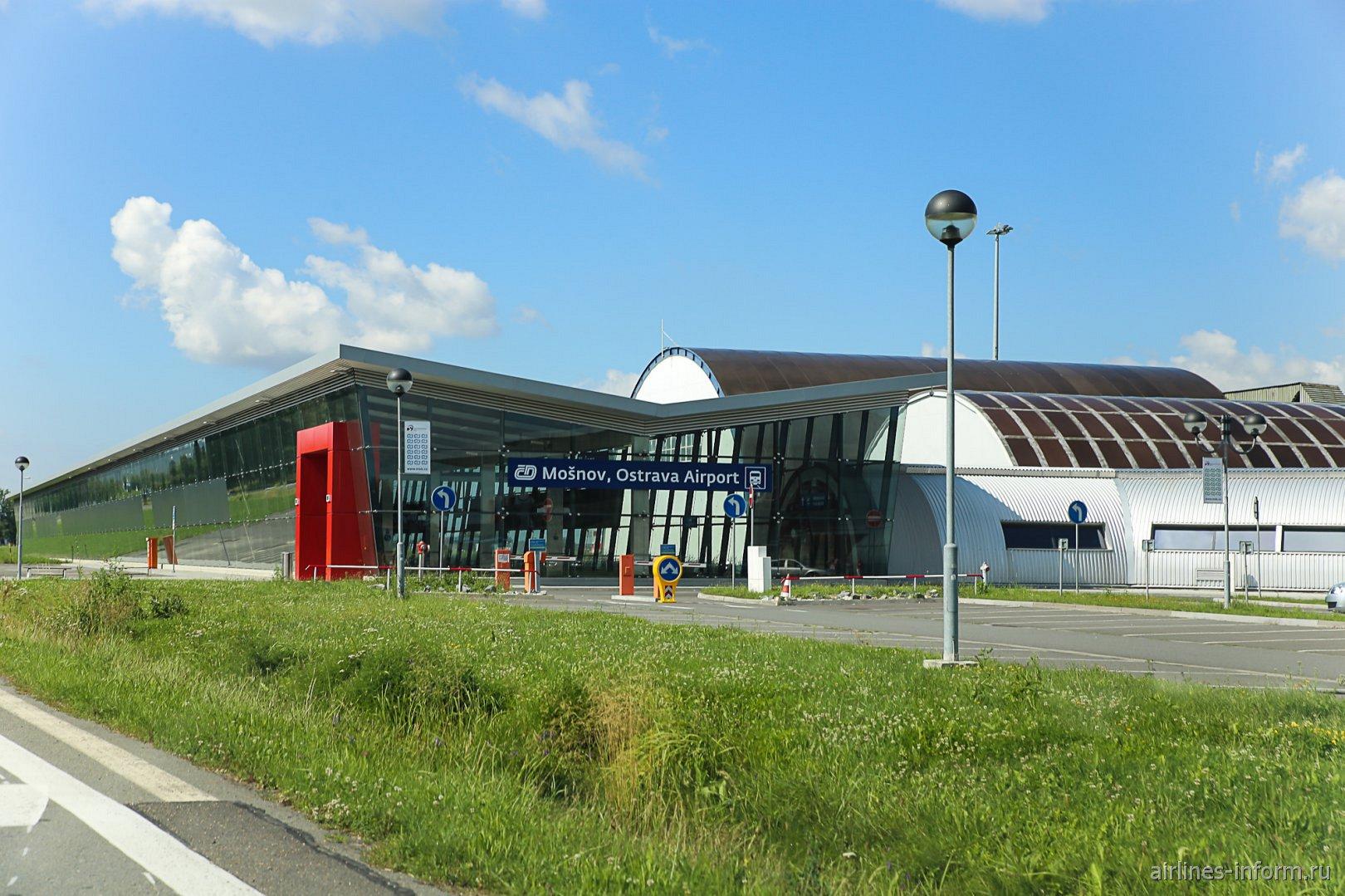 Терминал железнодорожной станции Мошнов в аэропорту Острава