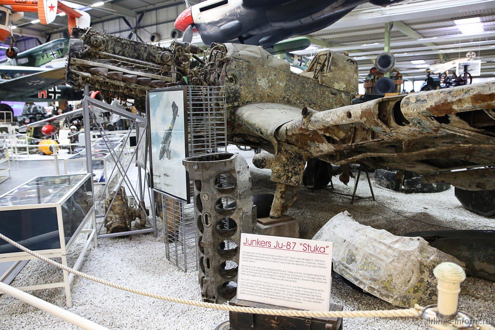 Останки пикировщика Ю-87 в музее техники в Зинсхайме