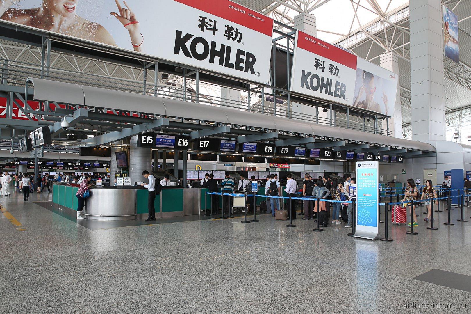 Стойки регистрации China Southern Airlines в аэропорту Гуанчжоу