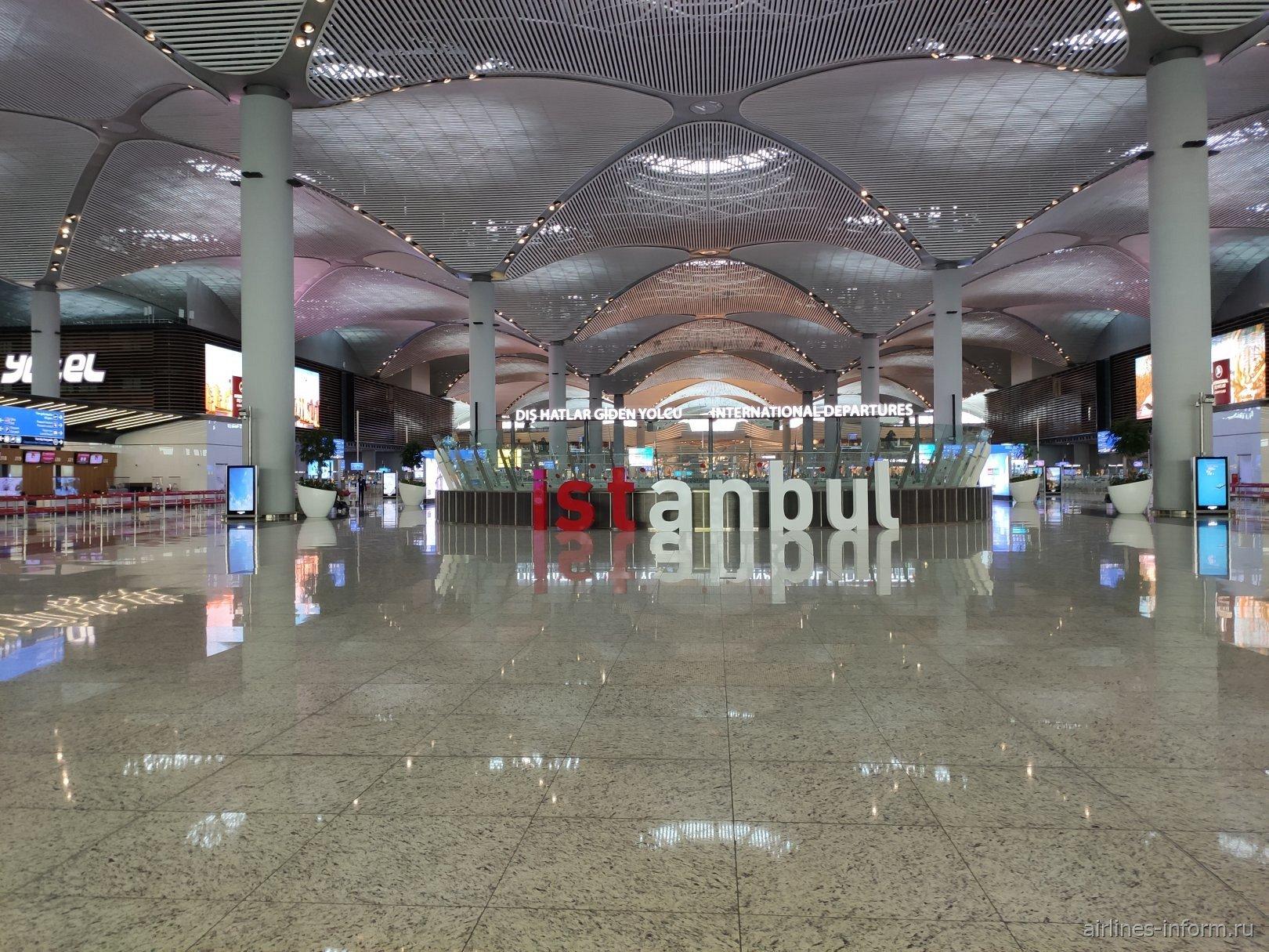 Центральный зал в терминале аэропорта Стамбул Новый