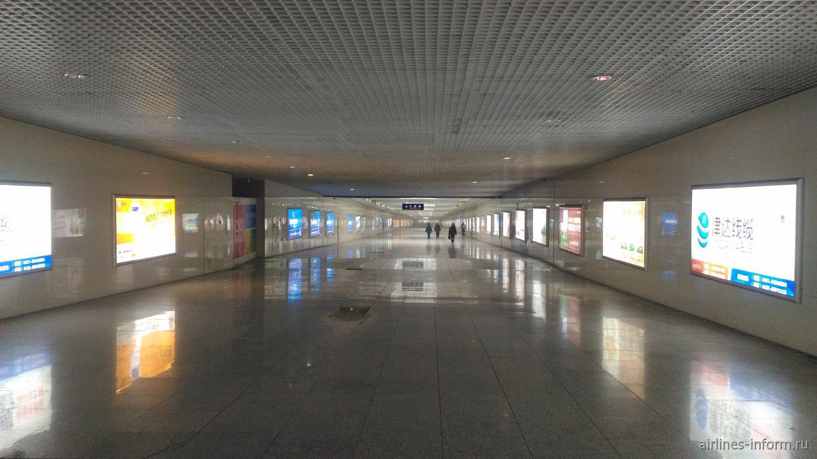 Подземный переход между аэропортом Чаньчуня и железнодорожной станцией