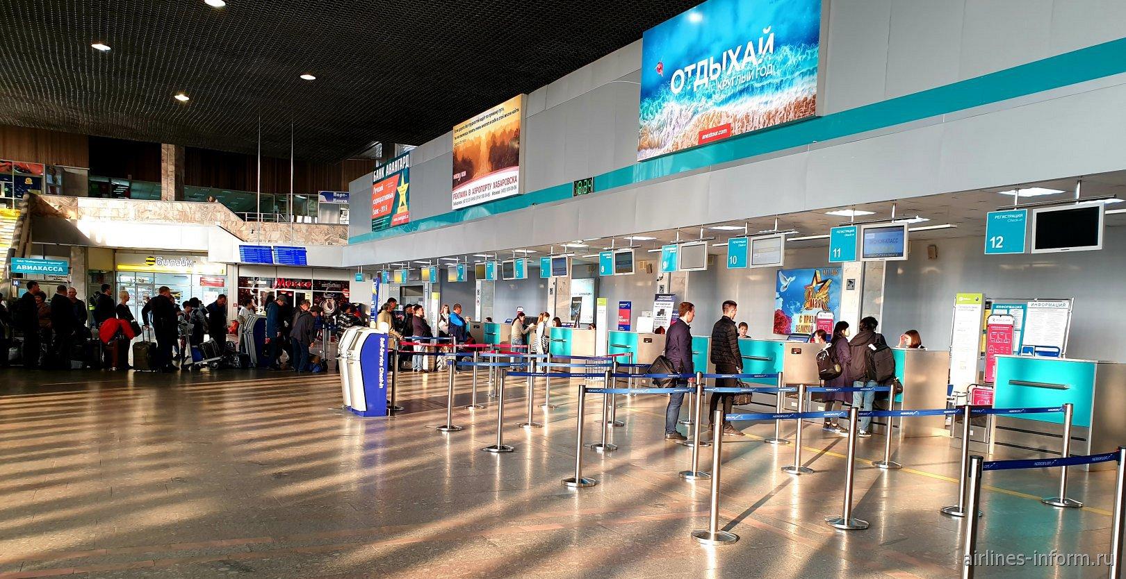Зона регистрации в аэропорту Хабаровск Новый