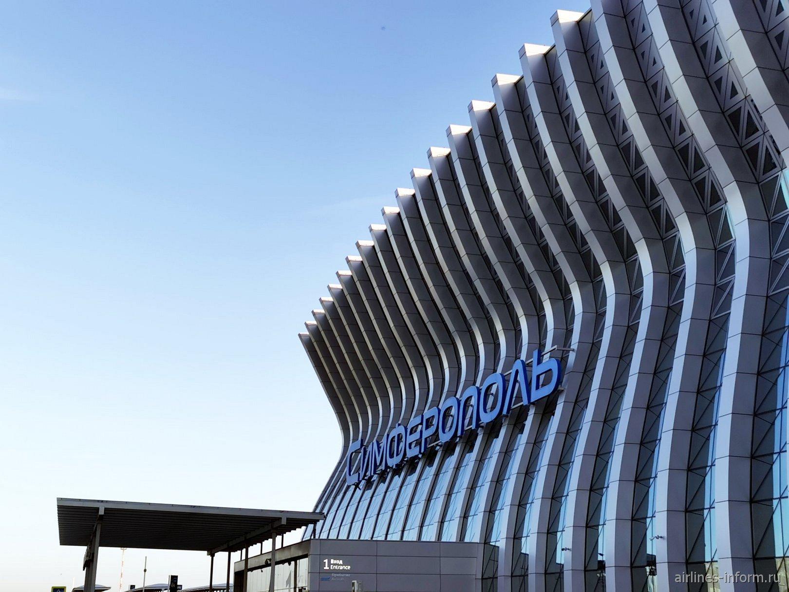 Аэропорт Симферополь - дизайн терминала в стиле