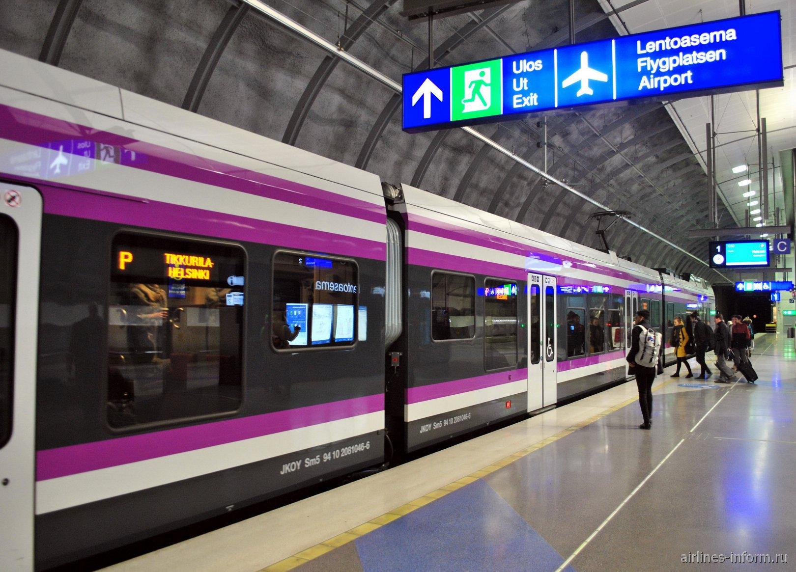 Поезд Аэроэкспресс между городом Хельсинки и аэропортом Вантаа