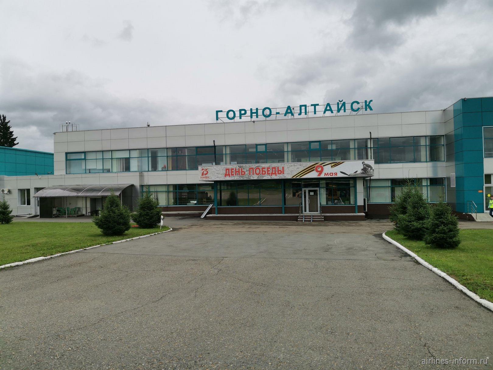 Вид с перрона на аэровокзал аэропорта Горно-Алтайск