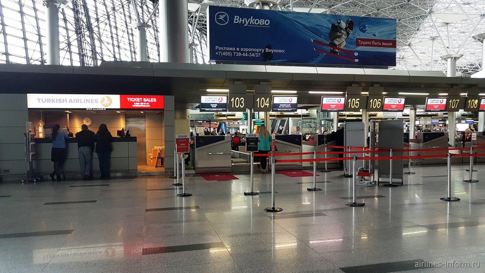 Online табло аэропорт Стамбул Ататюрк вылет прилет рейсов