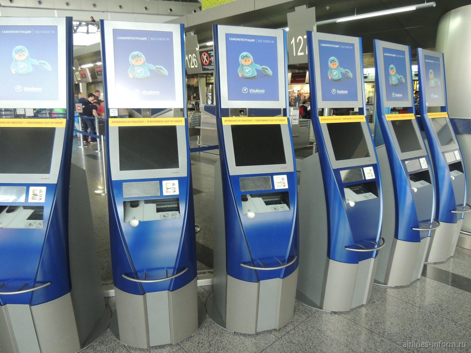 Стойки для самостоятельной регистрации в аэропорту Внуково