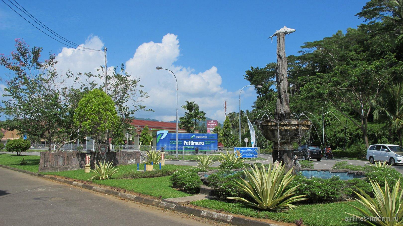 Парадный въезд на территорию аэропорта Паттимура