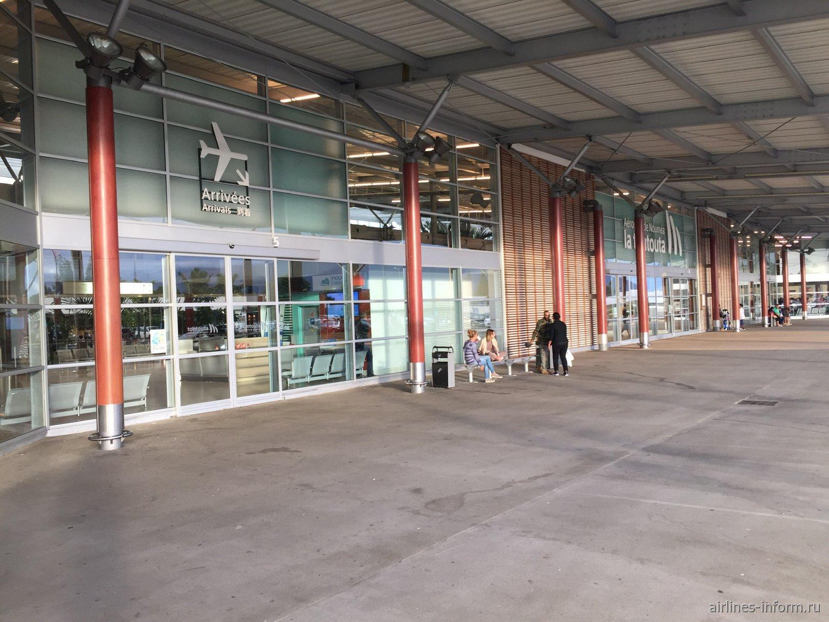 У входа в пассажирский терминал аэропорта Нумеа Ла-Тонтута