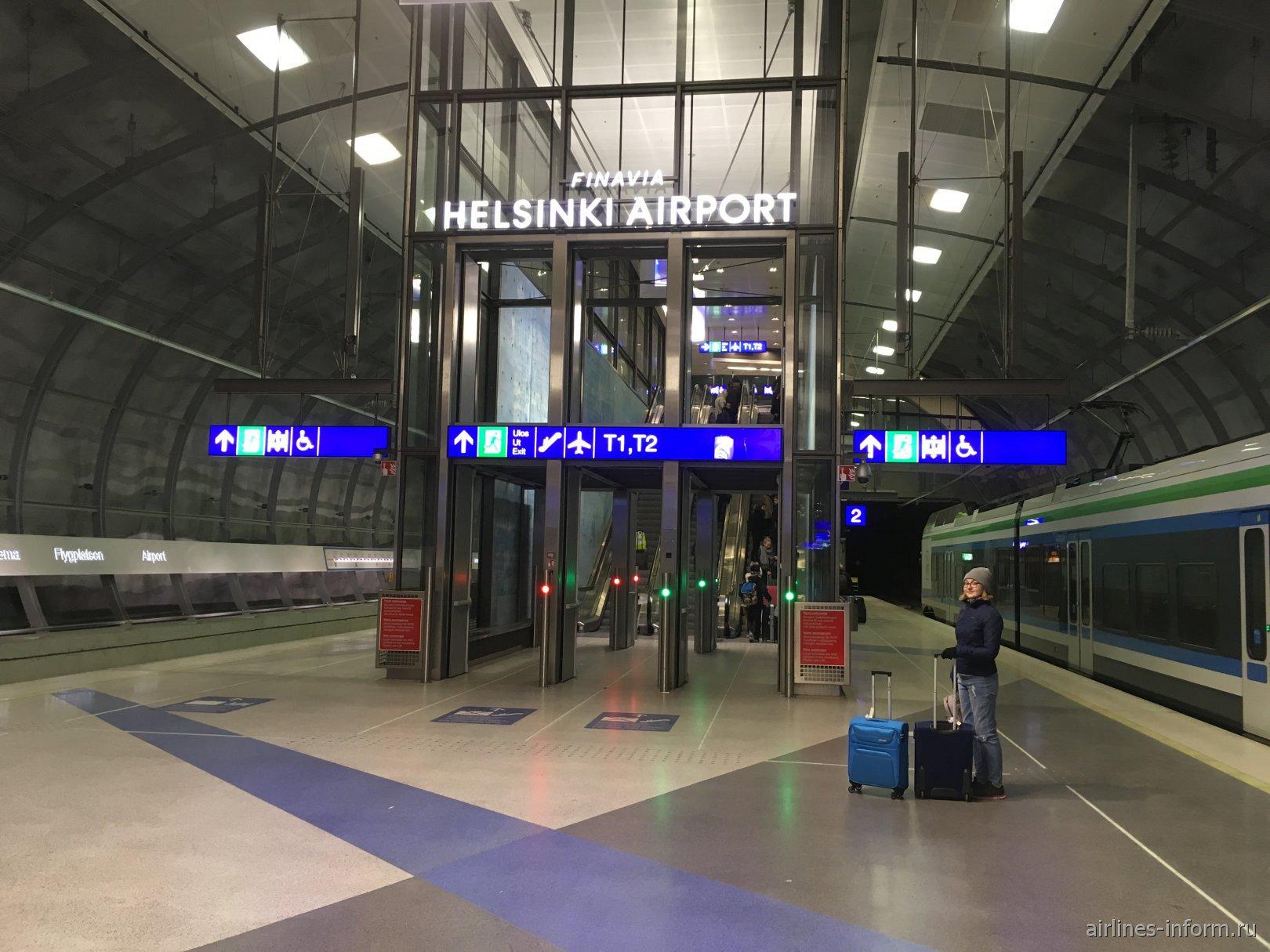 Железнодорожная станция в аэропорту Хельсинки Вантаа