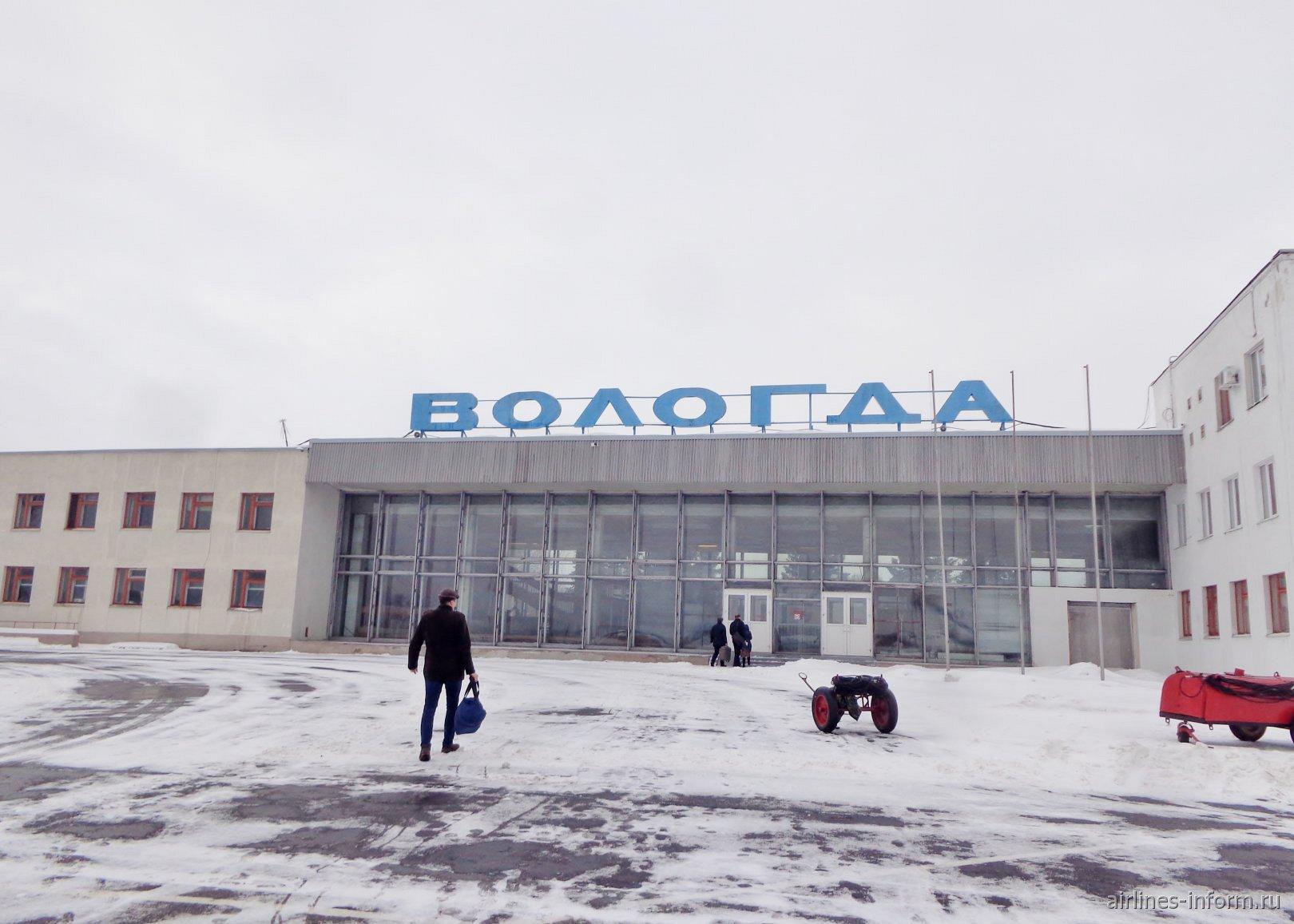 Вид с перрона на аэровокзал аэропорта Вологда