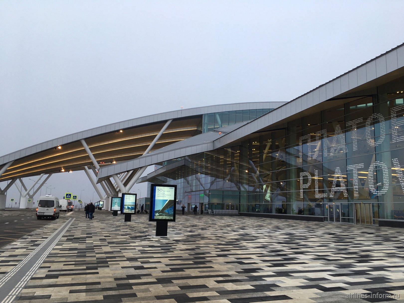 У входа в пассажирский терминал аэропорта Платов в Ростове-на-Дону