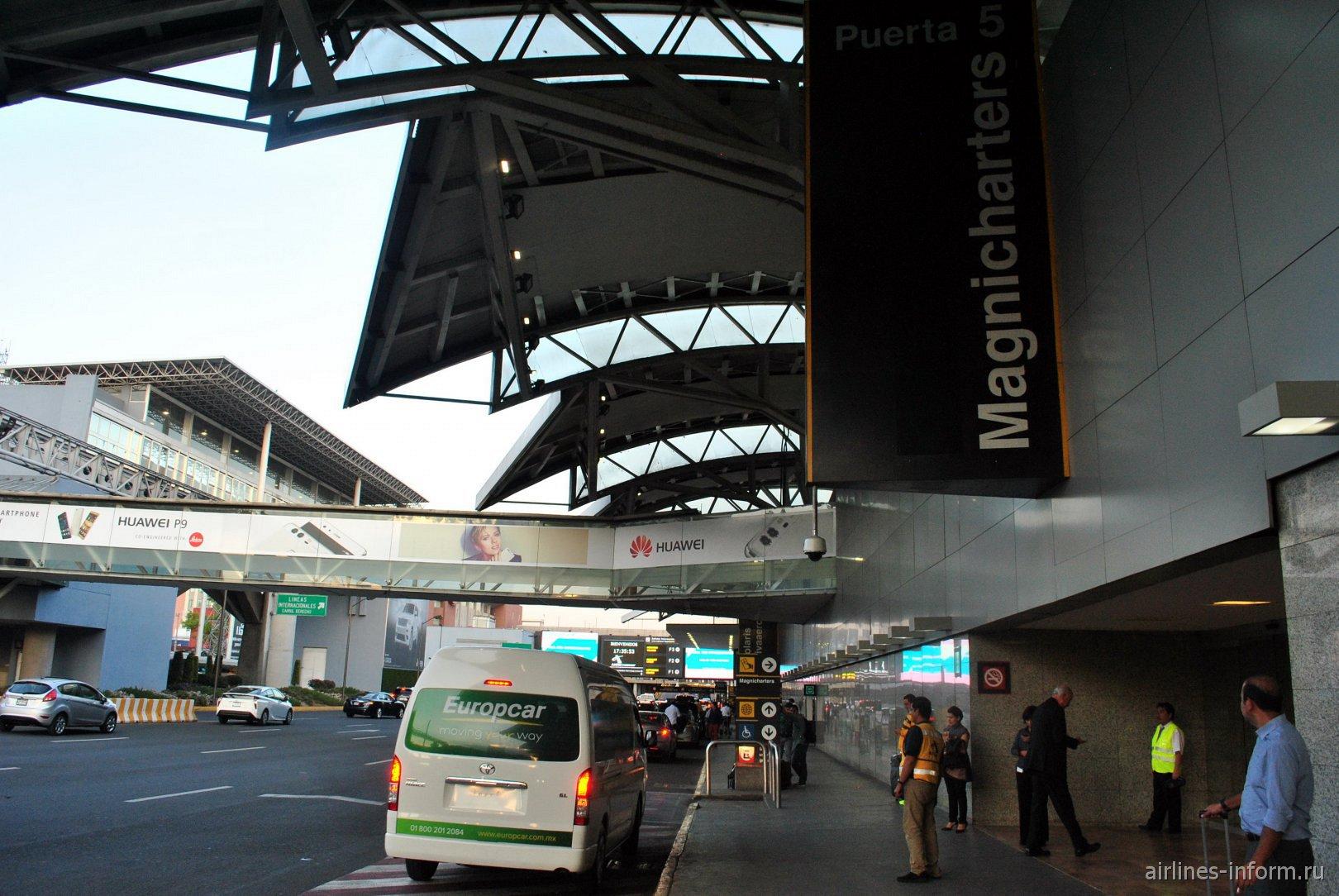Вход #5 в терминал Т1 аэропорта Мехико Бенито Хуарес