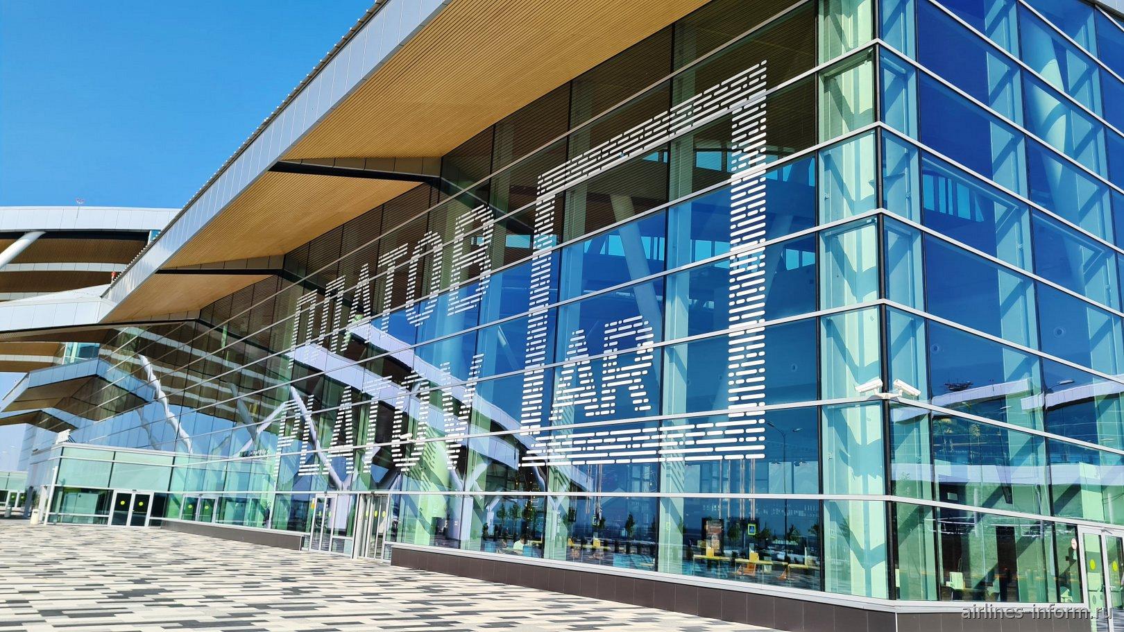 Пассажирский терминал аэропорта Платов города Ростов-на-Дону
