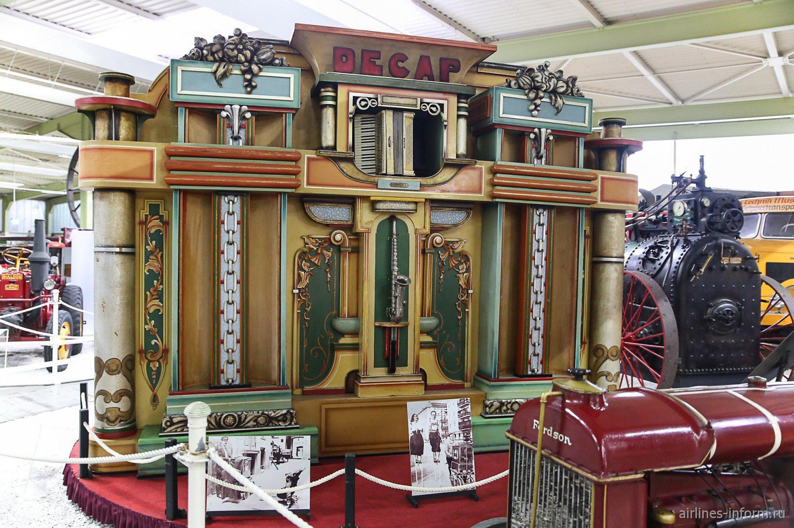 Музыкальный автомат в музее техники в Зинсхайме