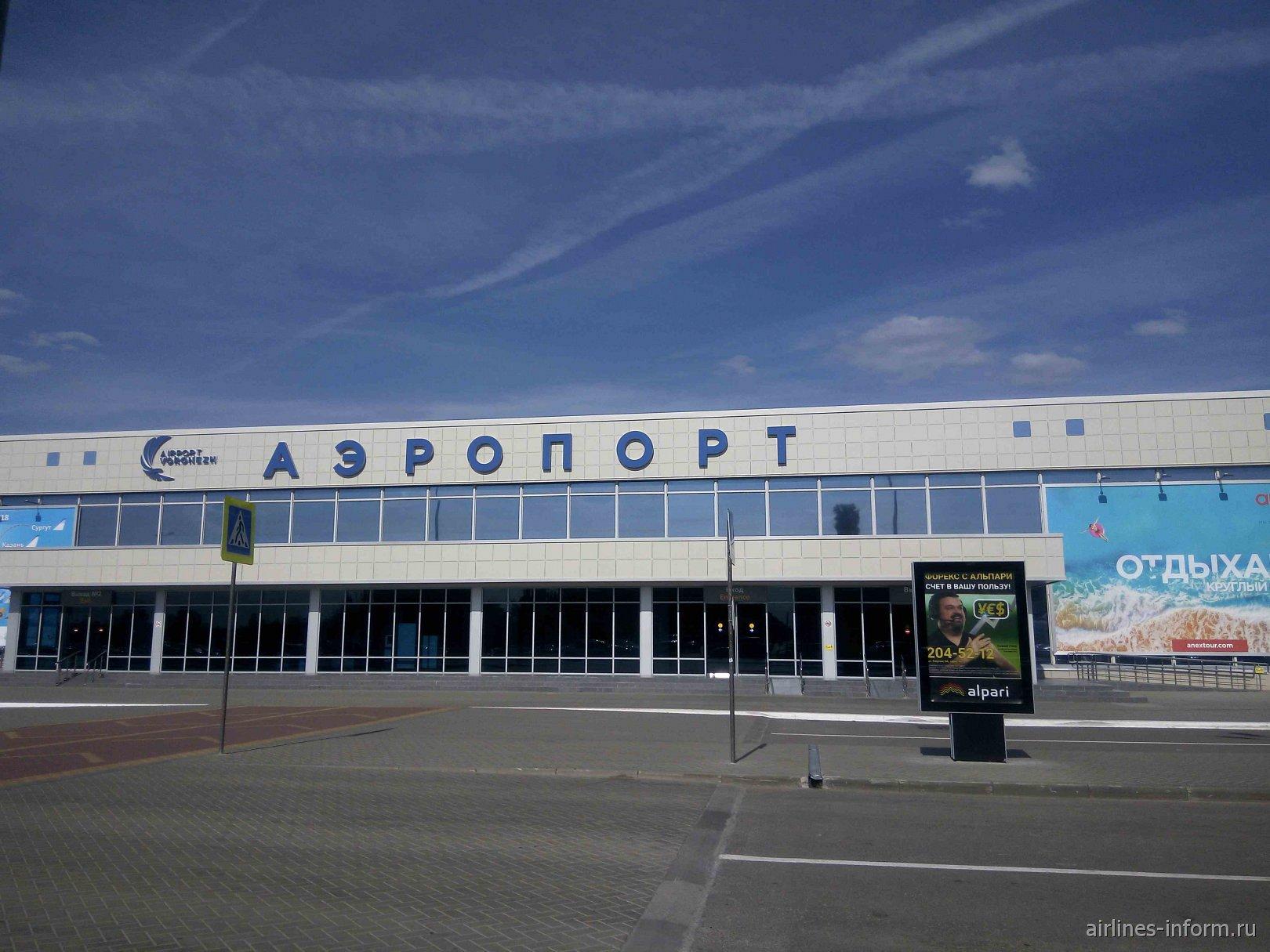Аэровокзал аэропорта Воронеж
