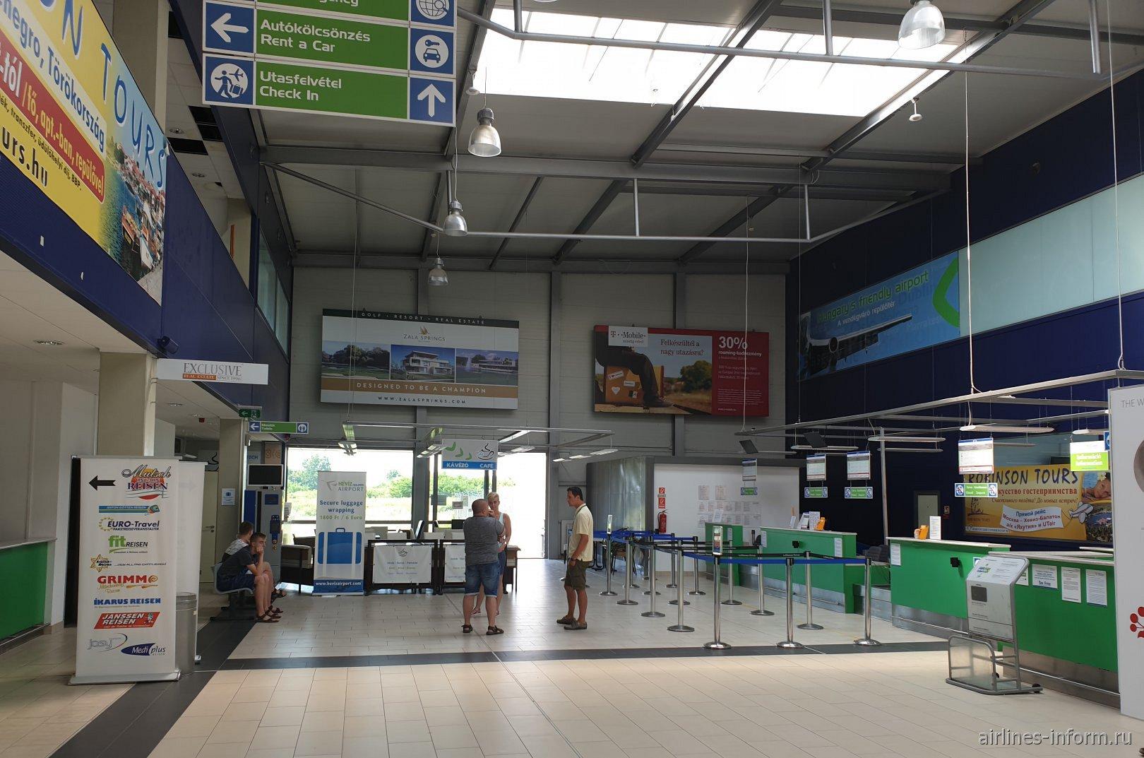 Зона регистрации в аэропорту Хевиз-Балатон