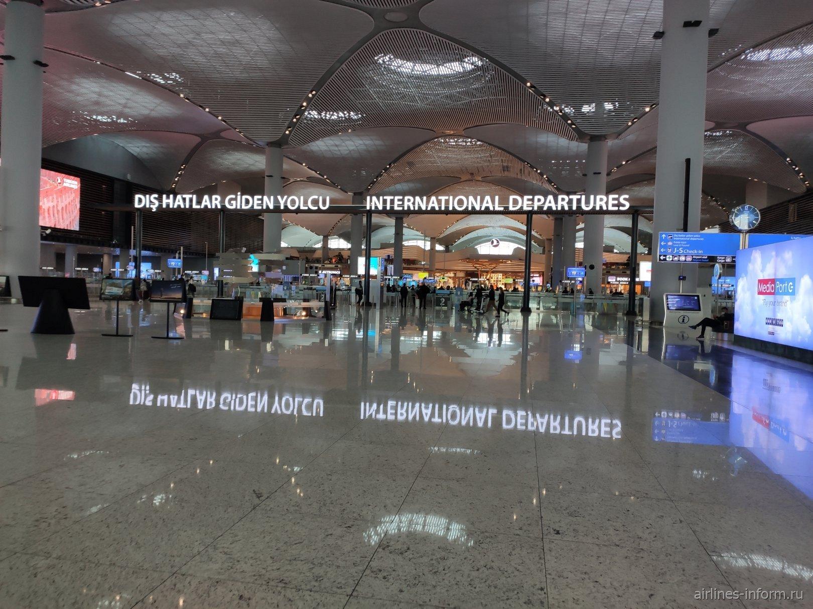 Вход в зону международных вылетов в терминале аэропорта Стамбул Новый