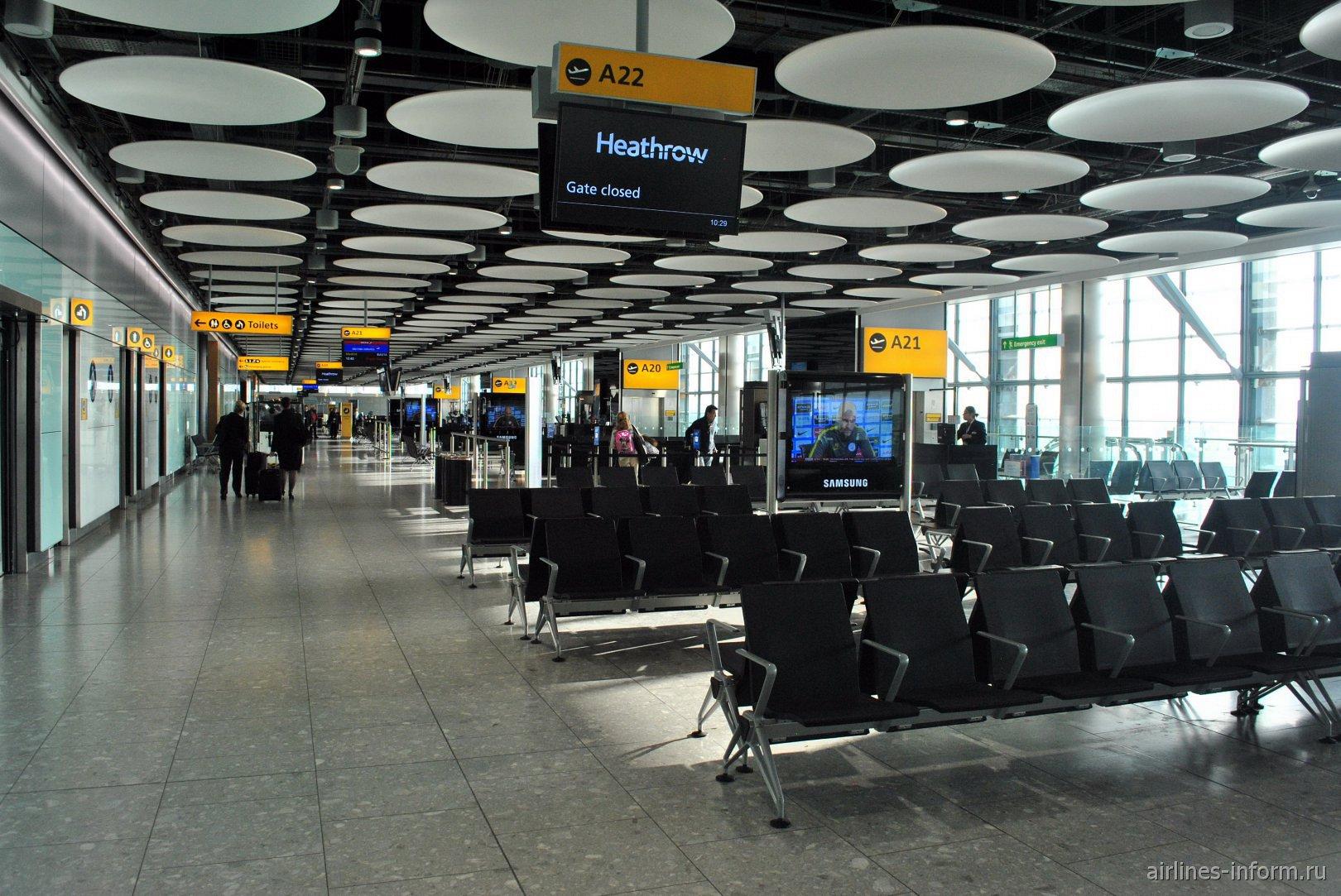 Выходы на посадку в терминале Т5А аэропорта Лондон Хитроу