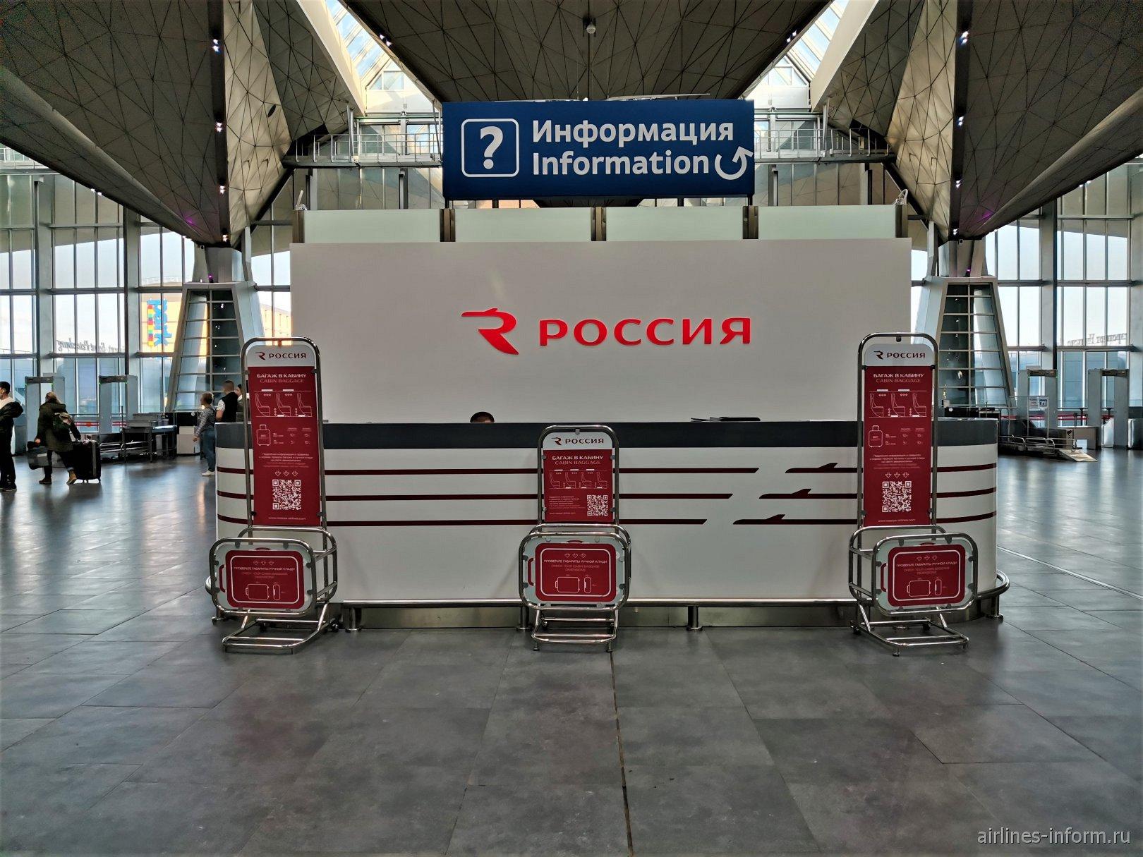 Информационная стойка авиакомпании