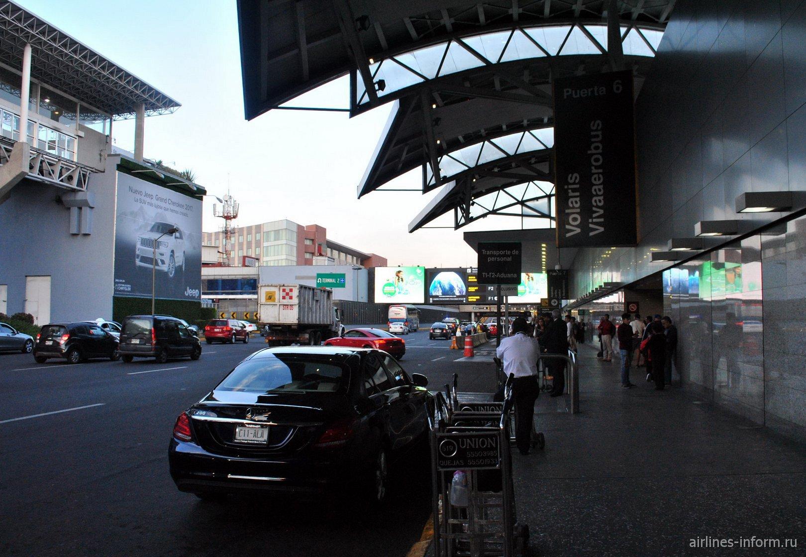 Вход #6 в терминал Т1 аэропорта Мехико Бенито Хуарес