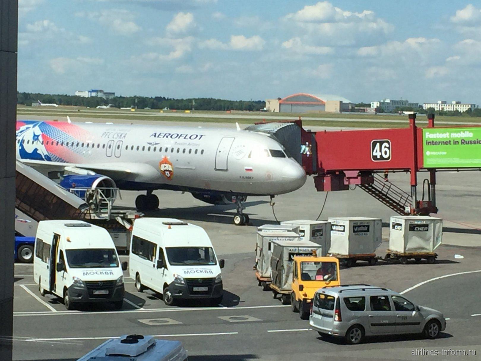 Прибыли в аэропорт за 3 часа до вылета.Быстро прошли регистрацию и паспортный контроль, а потом попали в чистую зону и уже видим первый самолёт.А320 аэрофлота в раскраске фк ЦСКА,который направляется в Прагу