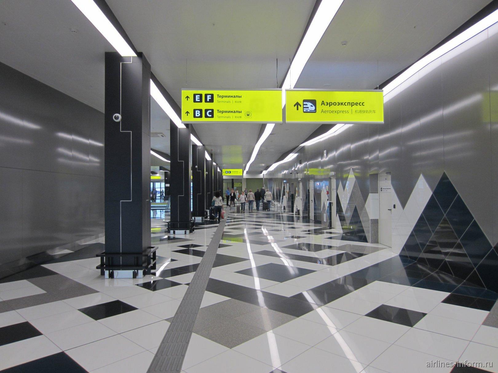 Переход между терминалами D и E аэропорта Шереметьево