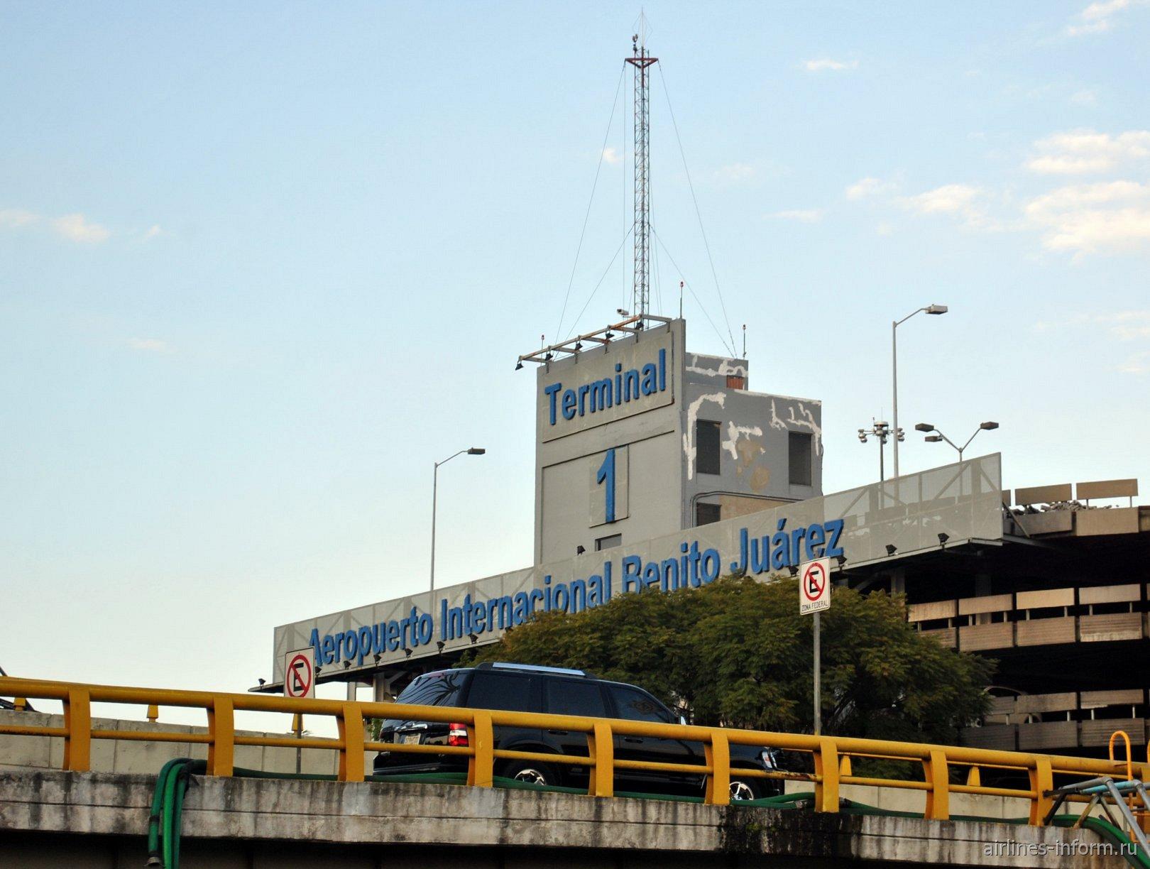 Многоуровневая парковка у терминала Т1 аэропорта Мехико Бенито Хуарес