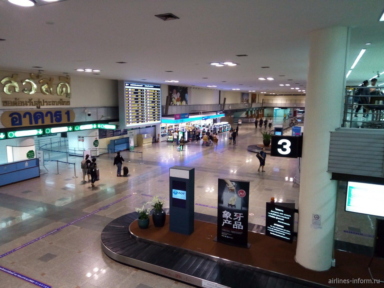 Зал выдачи багажа в терминале 1 аэропорта Бангкок Дон Муанг