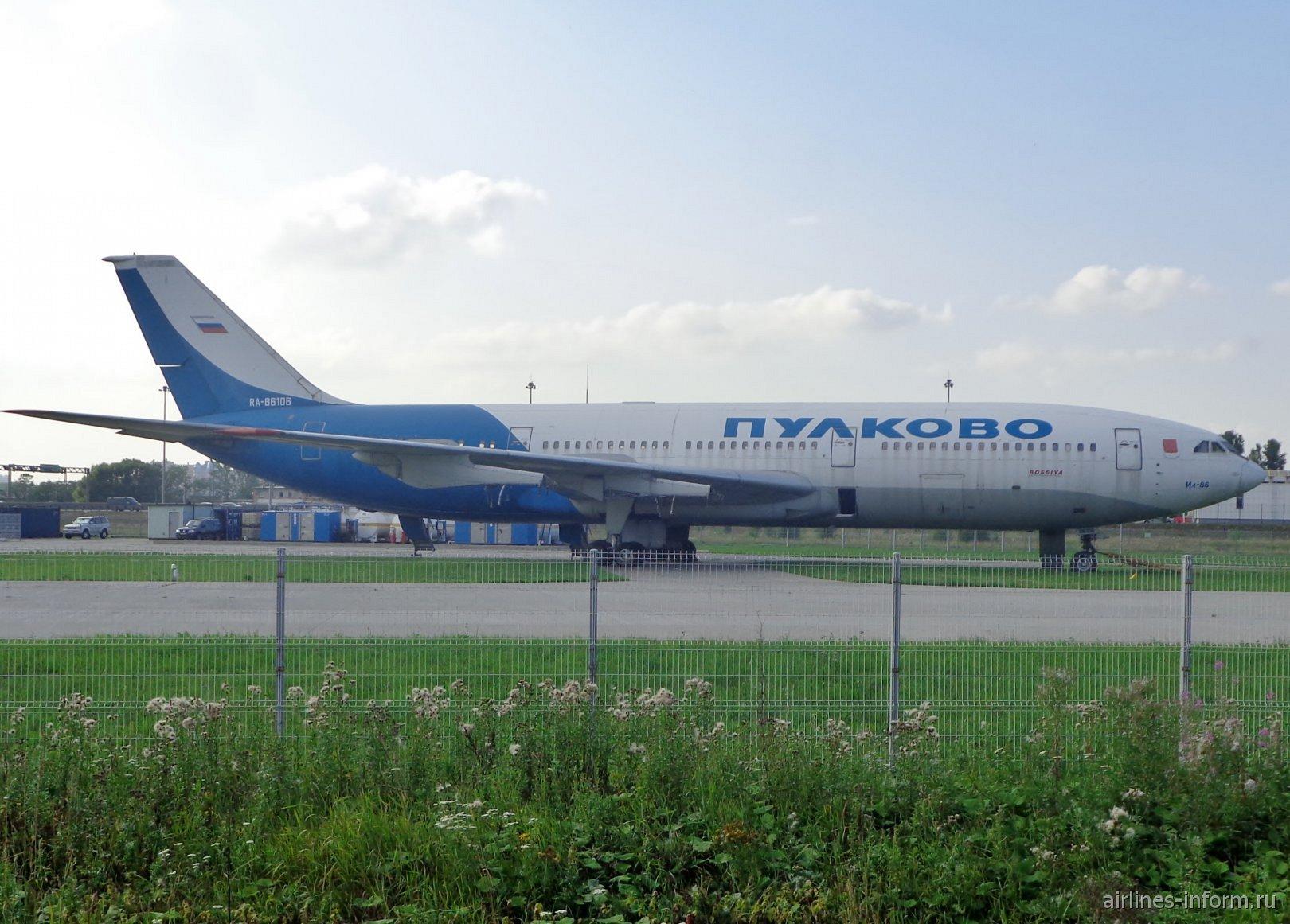 Самолет Ил-86 RA-86106 на территории вертолётного центра Хелидрайв рядом с аэропортом Пулково