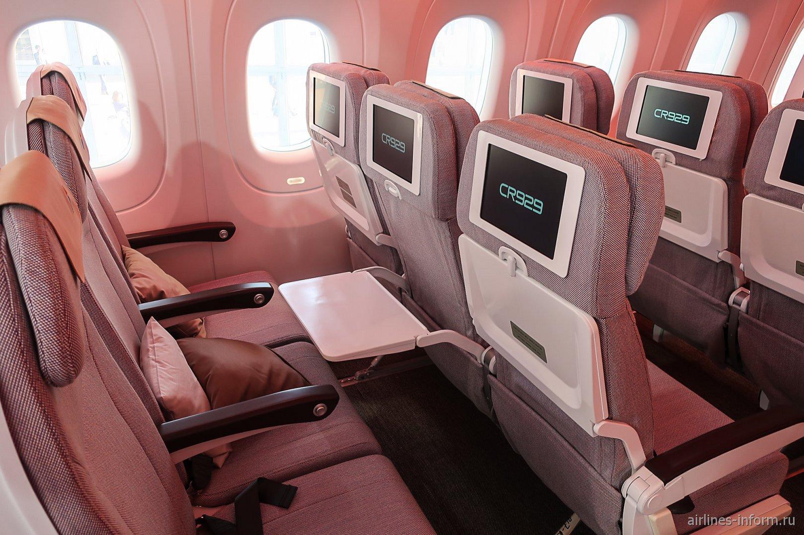 Места пассажиров экономического класса в самолете CR929