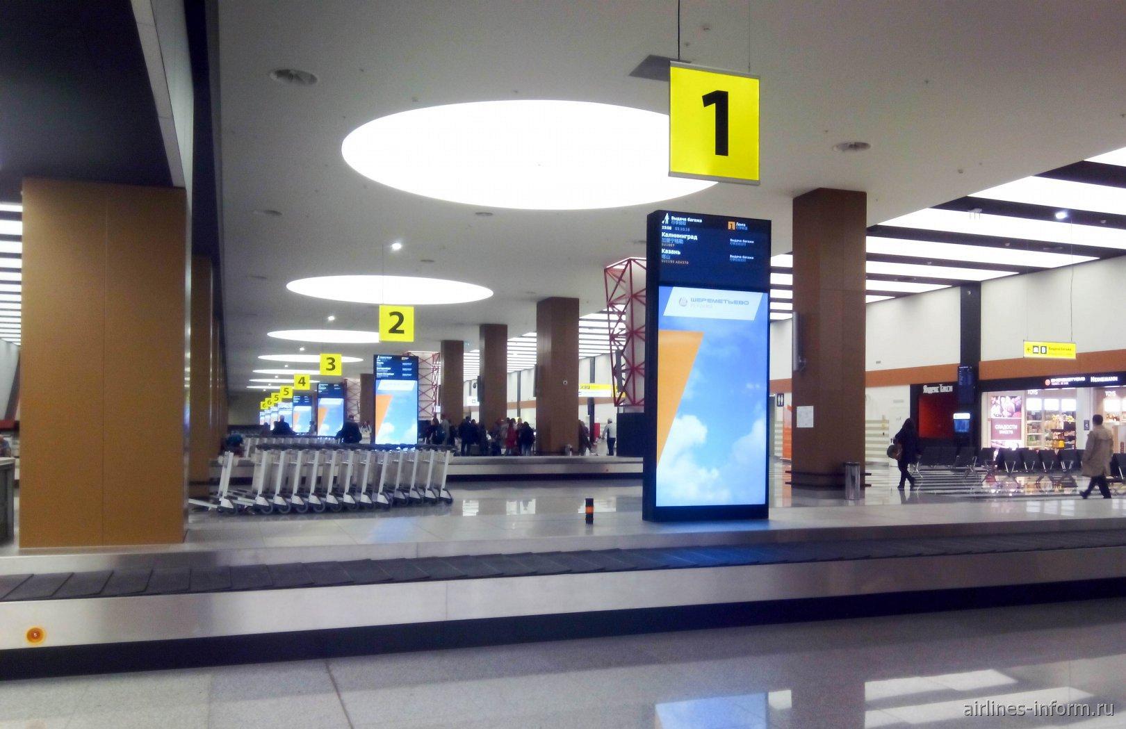 Зона выдачи багажа в терминале B аэропорта Шереметьево