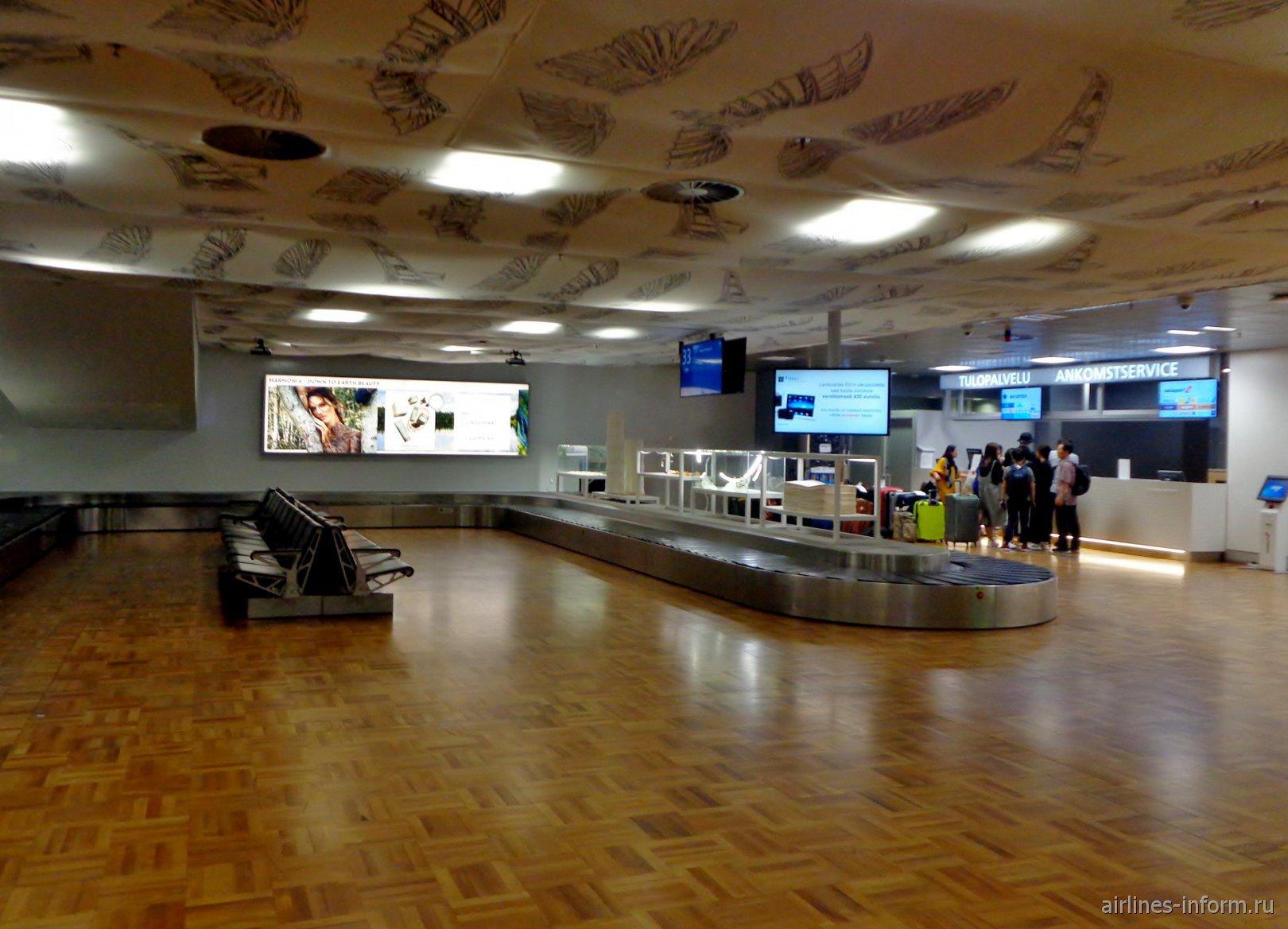 Зал выдачи багажа в терминале 2 аэропорта Хельсинки Вантаа