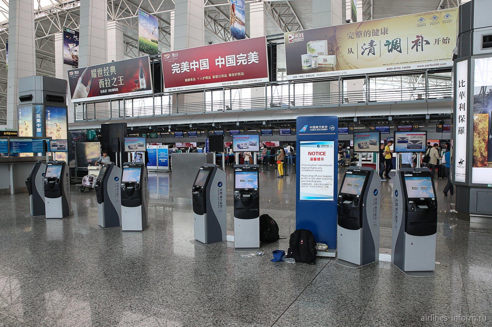 Стойки самостоятельной регистрации China Southern Airlines в аэропорту Гуанчжоу Байюнь