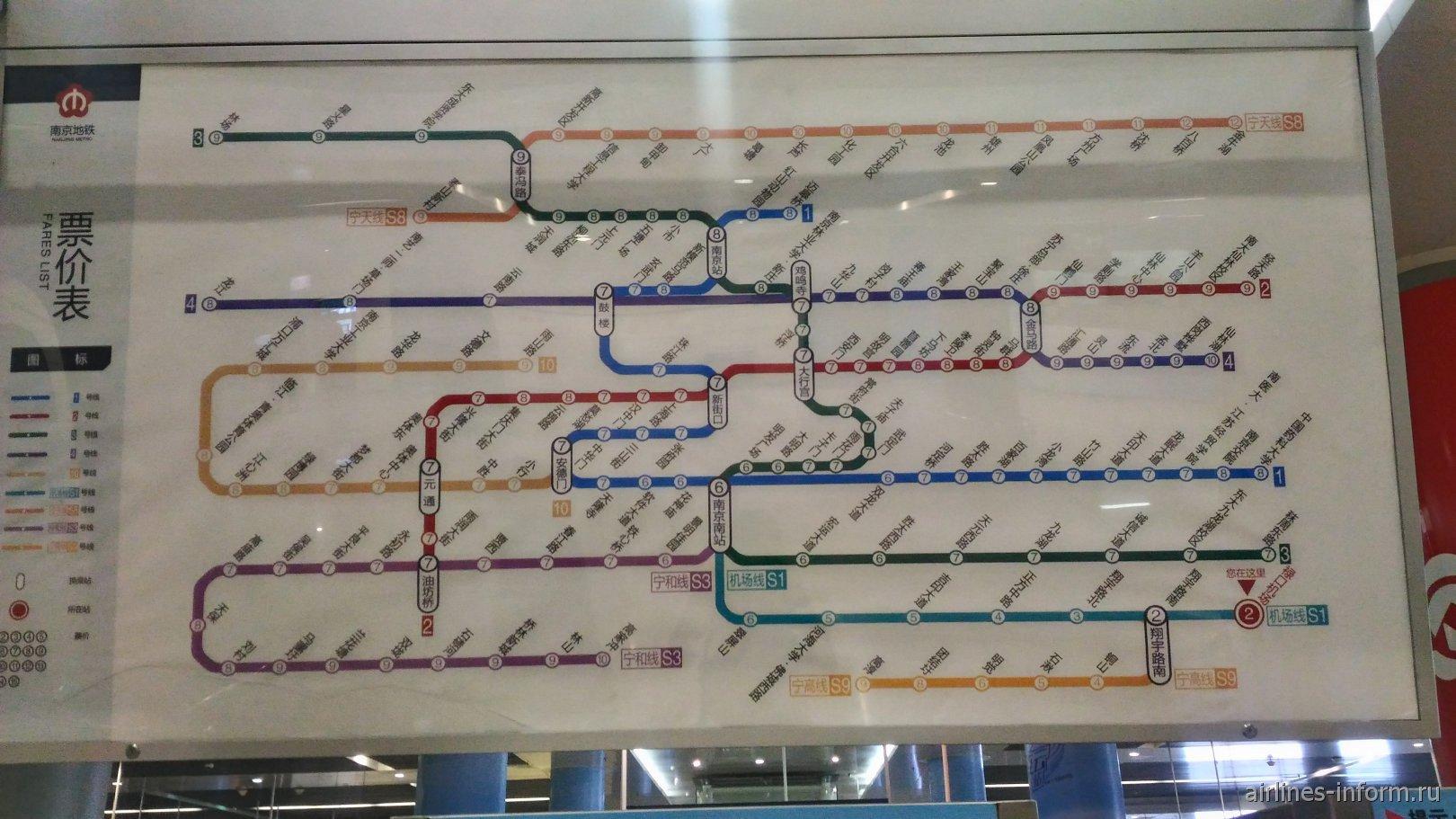 Схема метро Нанкина
