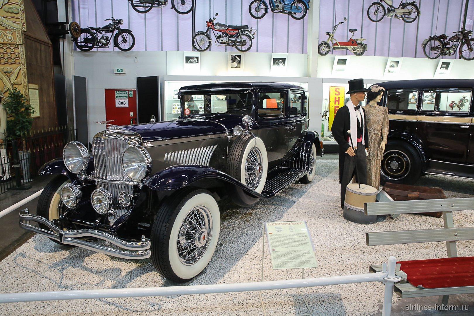 Автомобиль Дюзенберг в музее техники в Зинсхайме