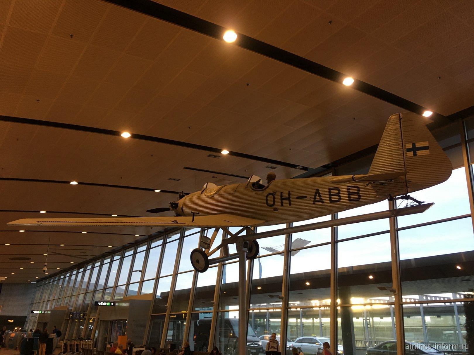 Реплика самолета Юнкерс А50 в терминале 2 аэропорта Хельсинки Вантаа