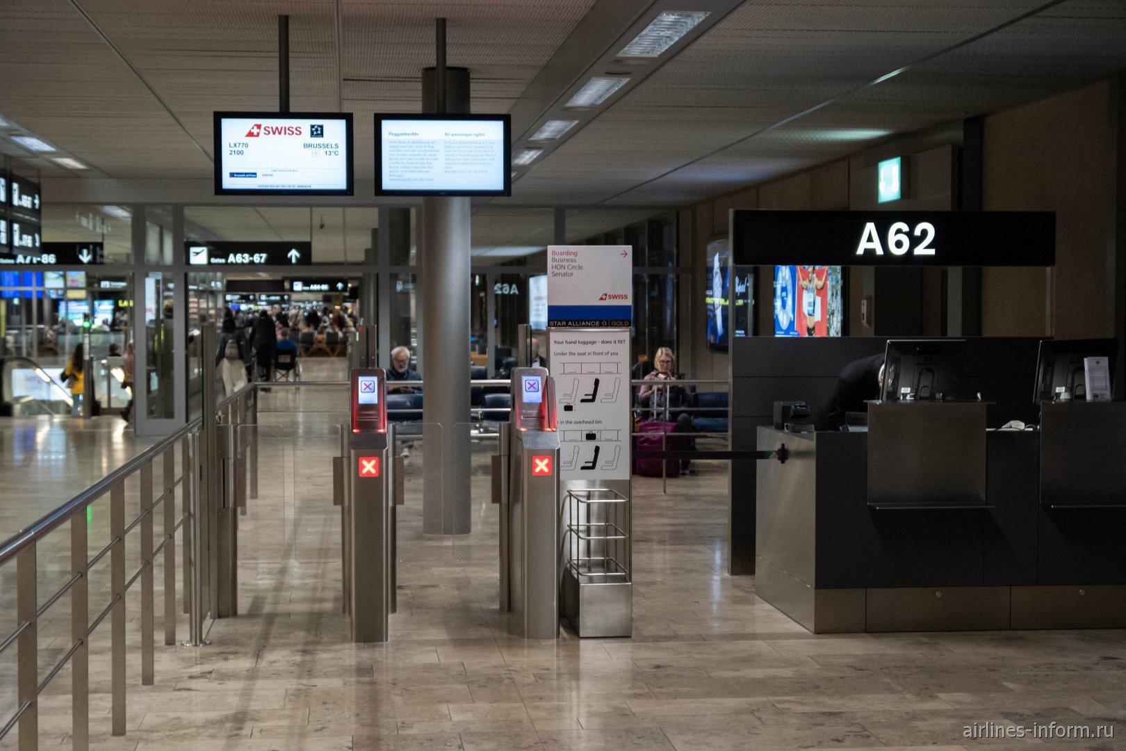 Выход на посадку в аэропорту Цюрих
