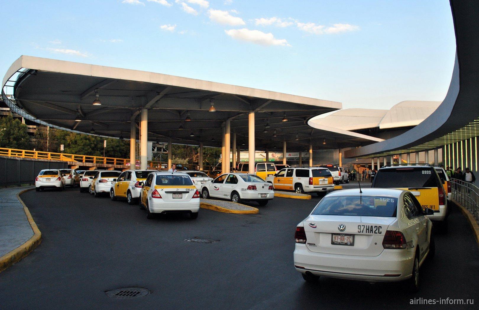 Стоянка такси у терминала Т1 аэропорта Мехико Бенито Хуарес