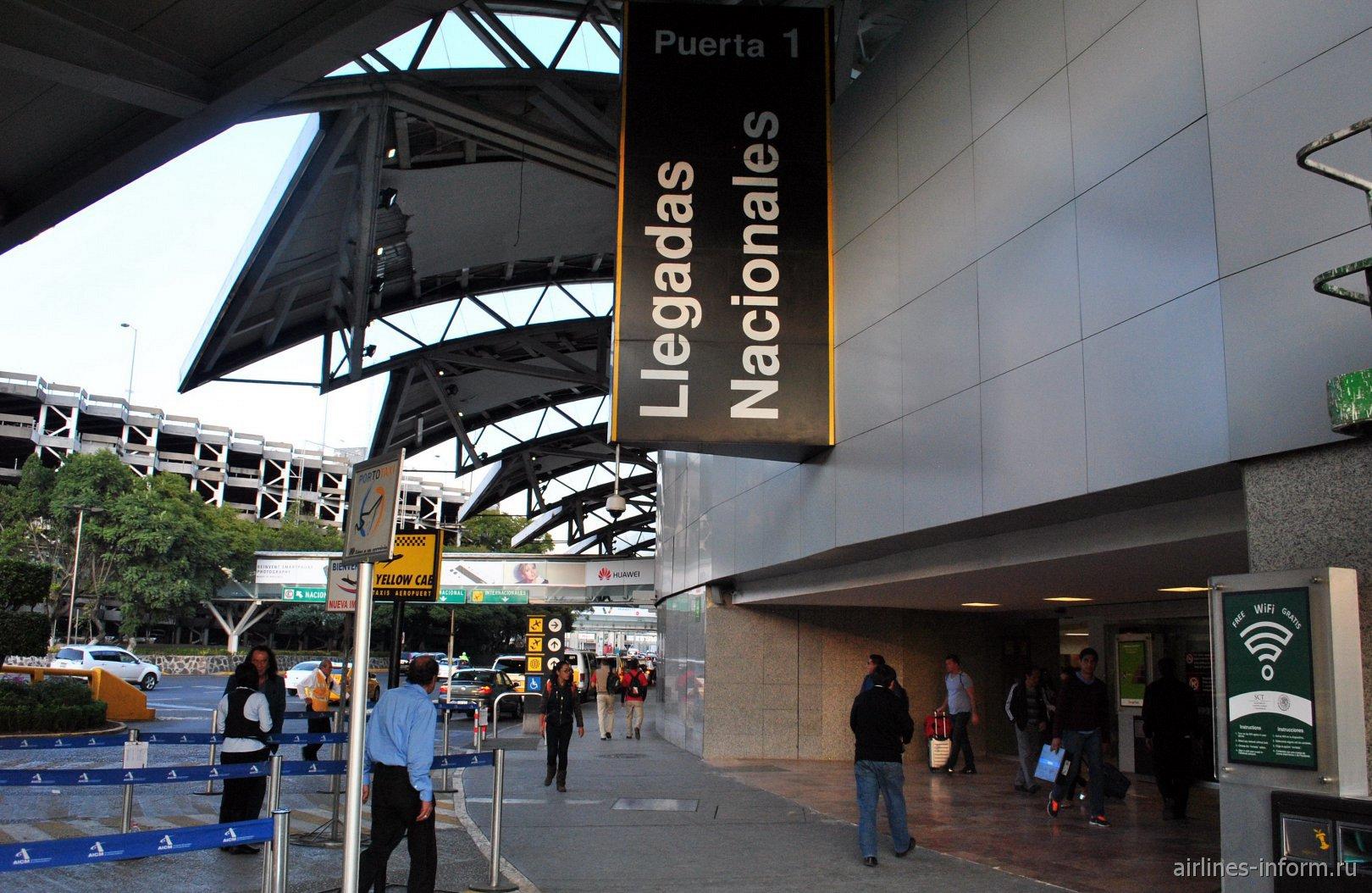 Вход #1 в терминал Т1 аэропорта Мехико Бенито Хуарес