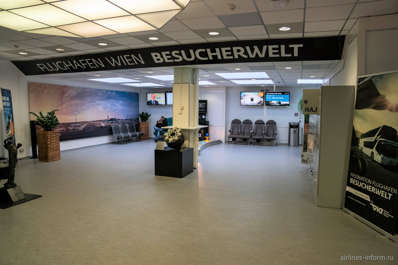 Зал ожидания терминала Besucherwelt в аэропорту Вена-Швехат