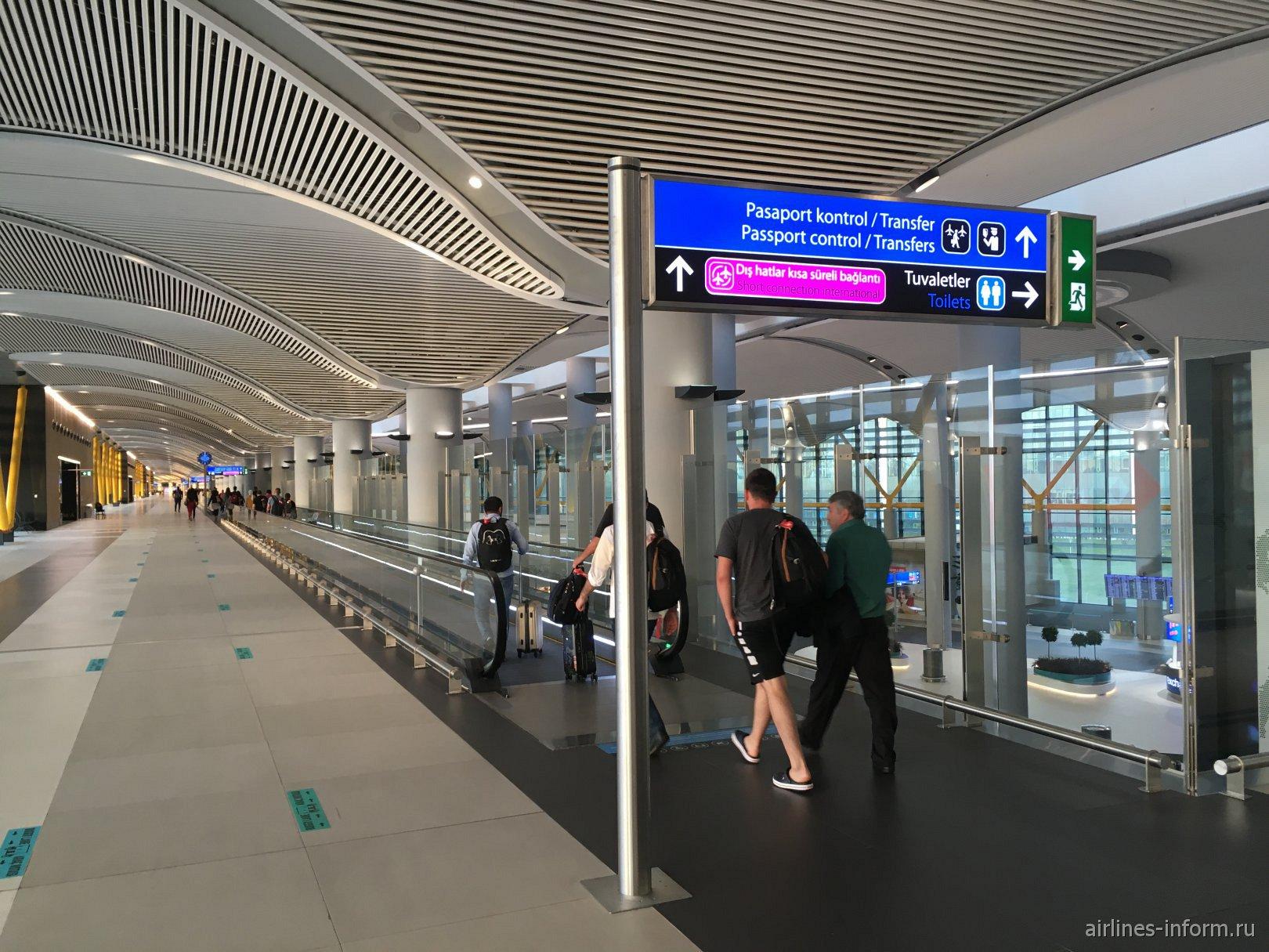 Переход к пограничному контролю после прилета в аэропорт Стамбул Новый