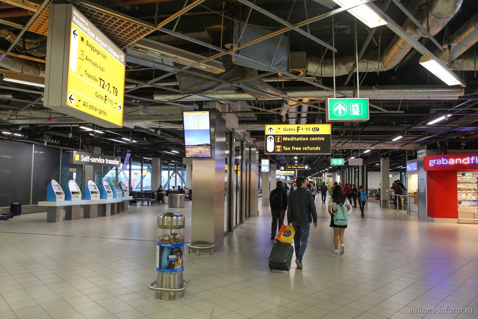Зона выходов на посадку F в аэропорту Амстердам Схипхол