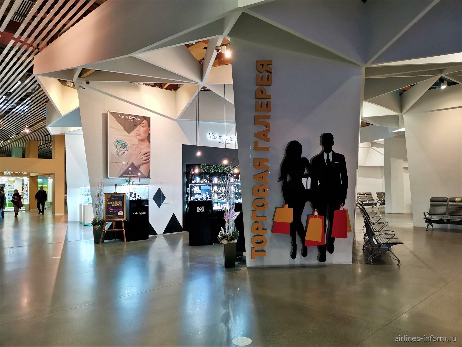 Торговая галерея в аэропорту Екатеринбург Кольцово