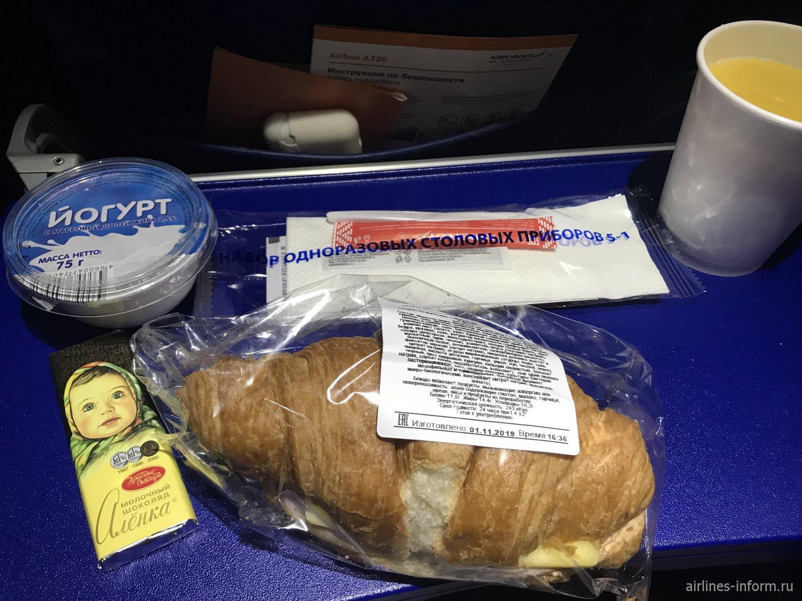 Завтрак на рейсе Аэрофлота Тюмень-Москва
