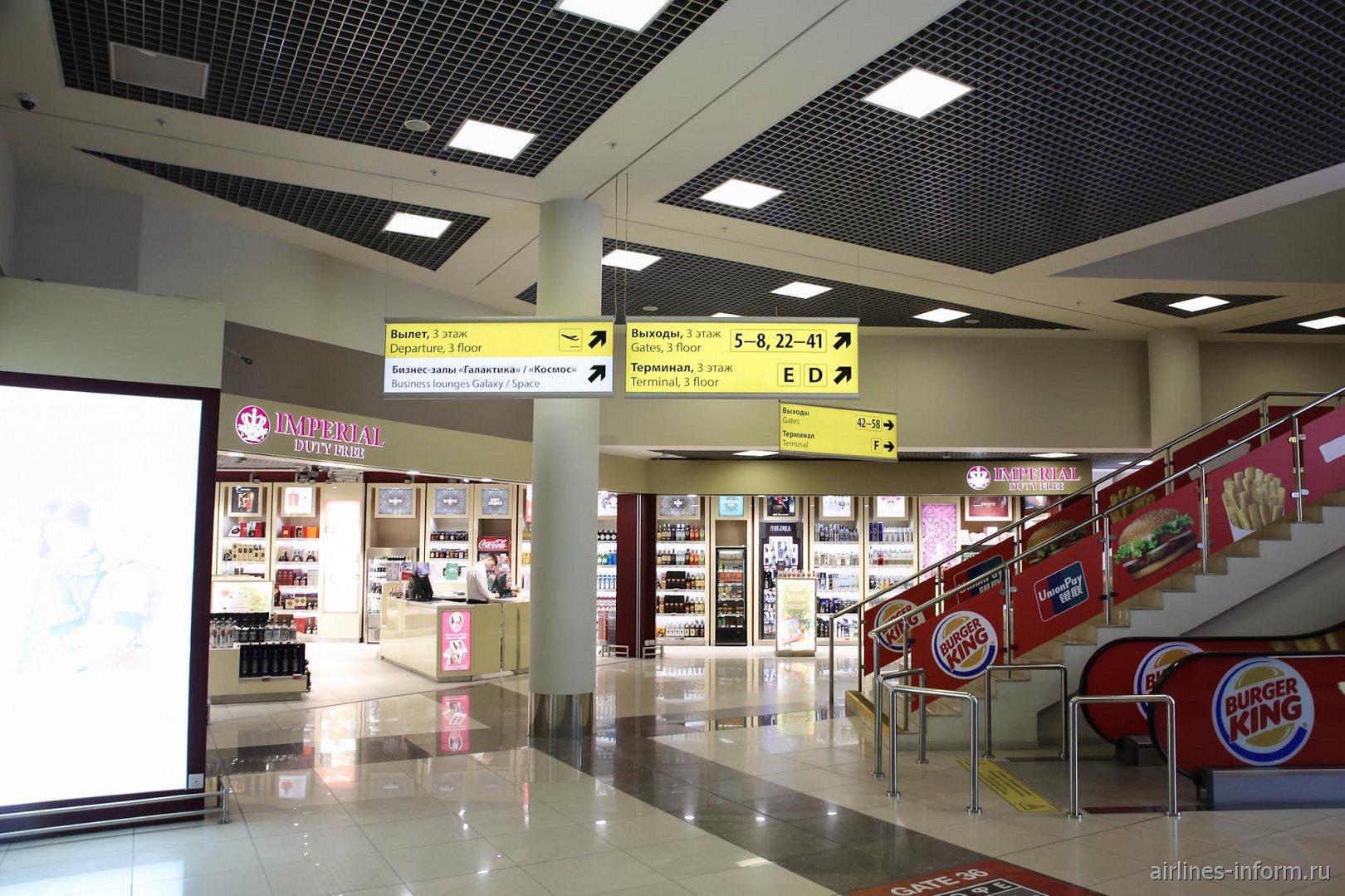 В чистой зоне аэропорта Шереметьево